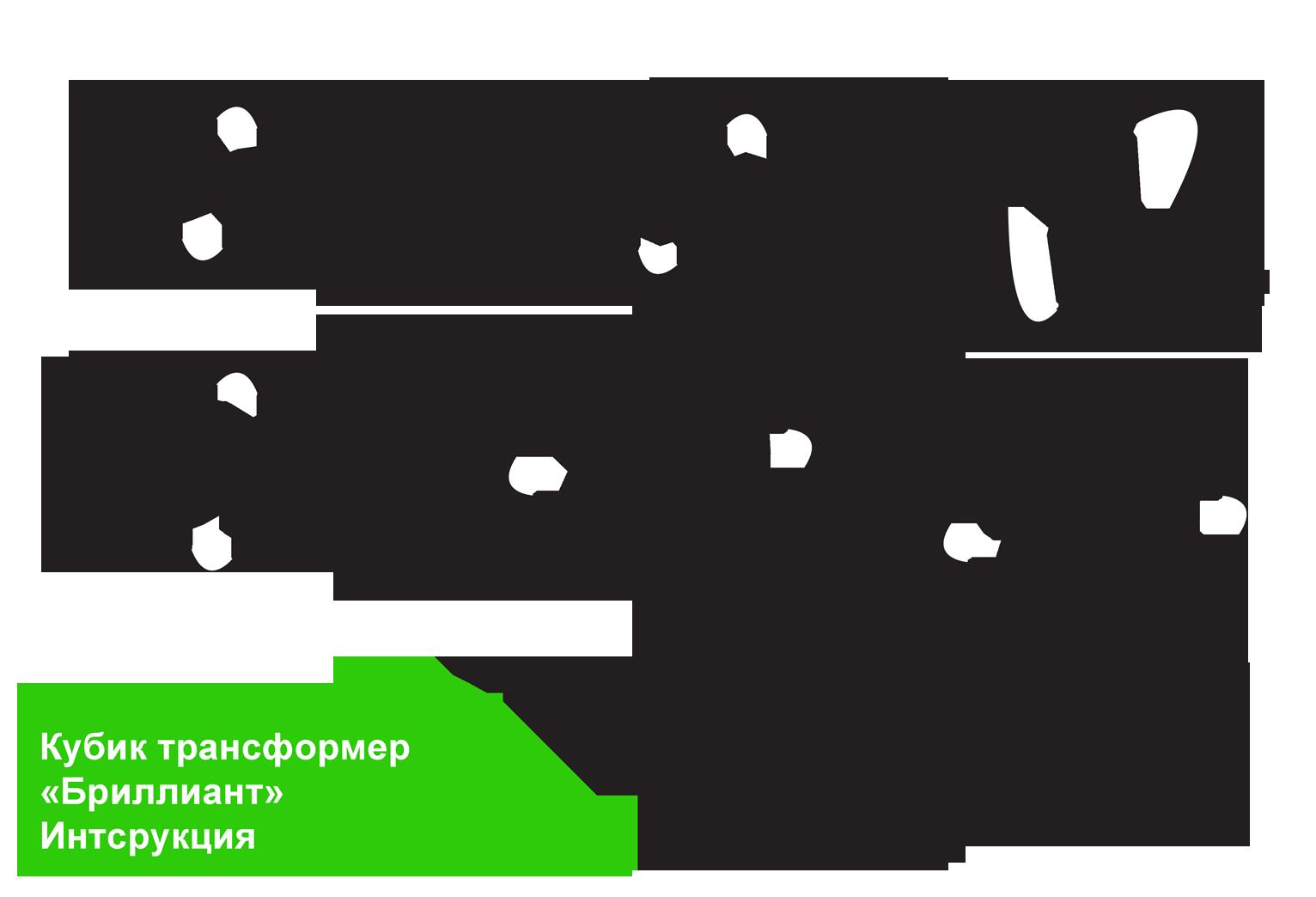Кубик трансформер схема