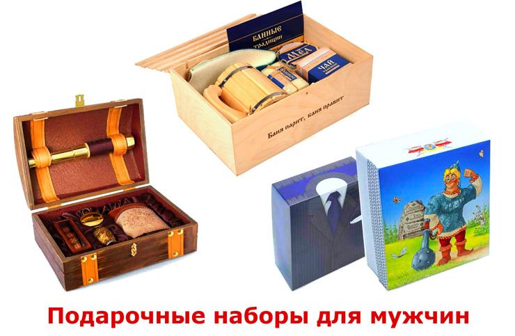 Подарок мужчине комплект
